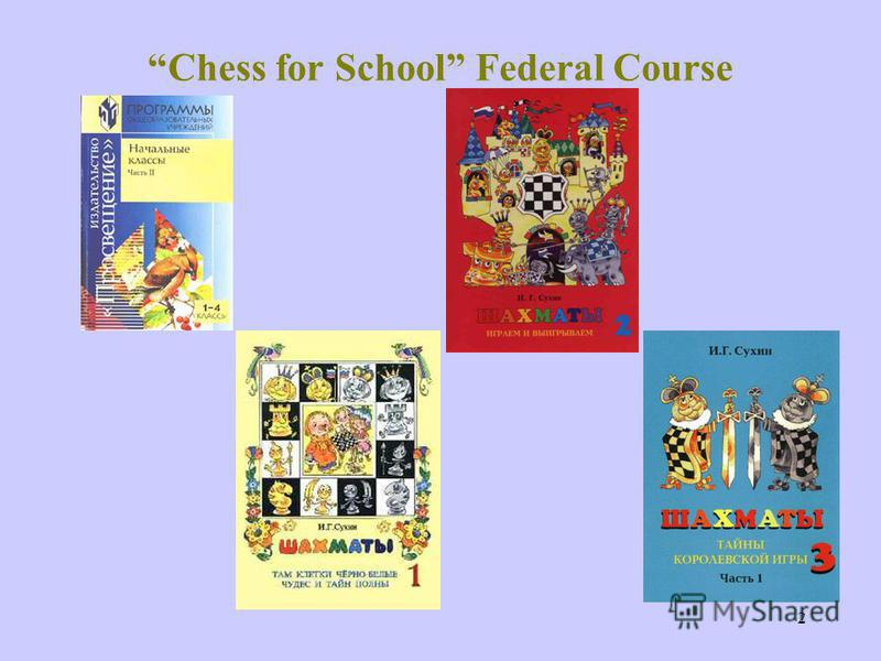 2 Chess for School Federal Course