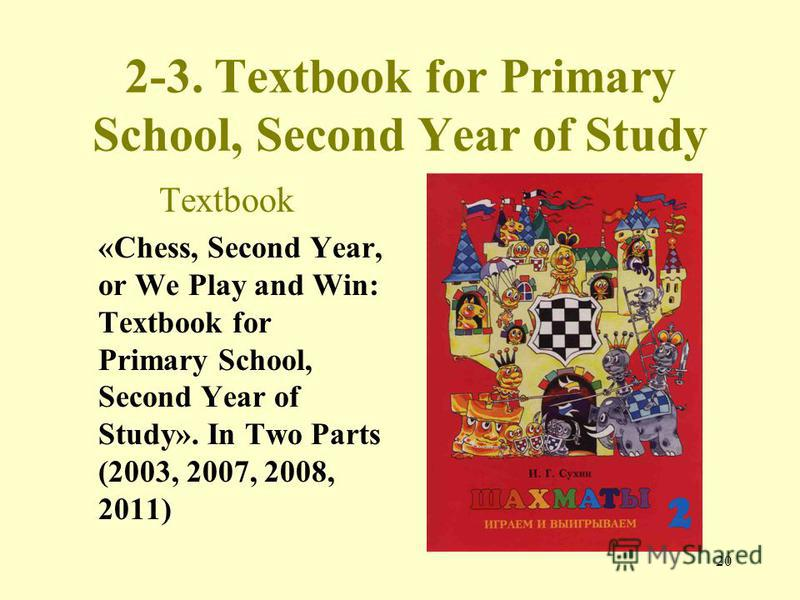 20 2-3. Textbook for Primary School, Second Year of Study Textbook «Chess, Second Year, or We Play and Win: Textbook for Primary School, Second Year of Study». In Two Parts (2003, 2007, 2008, 2011)