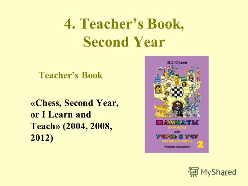 22 4. Teachers Book, Second Year Teachers Book «Chess, Second Year, or I Learn and Teach» (2004, 2008, 2012)