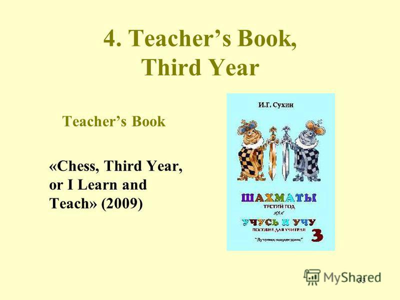 33 4. Teachers Book, Third Year Teachers Book «Chess, Third Year, or I Learn and Teach» (2009)