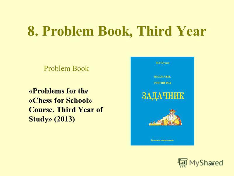 39 8. Problem Book, Third Year Problem Book «Problems for the «Chess for School» Course. Third Year of Study» (2013)