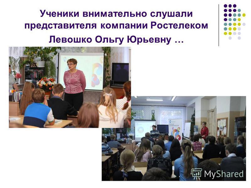 Ученики внимательно слушали представителя компании Ростелеком Левошко Ольгу Юрьевну …