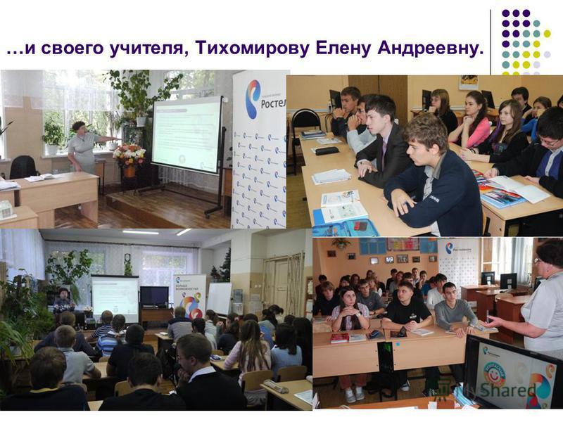 …и своего учителя, Тихомирову Елену Андреевну.