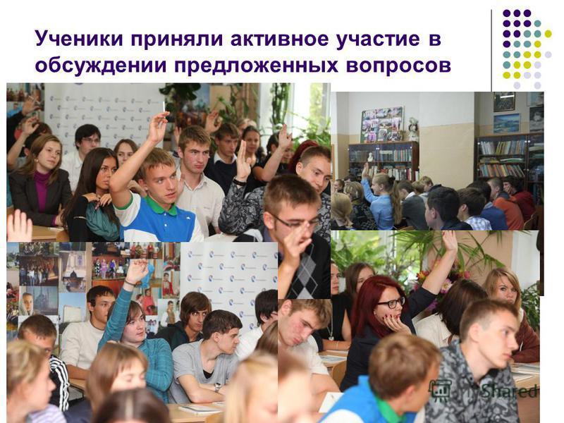 Ученики приняли активное участие в обсуждении предложенных вопросов