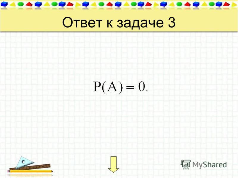 Ответ к задаче 3