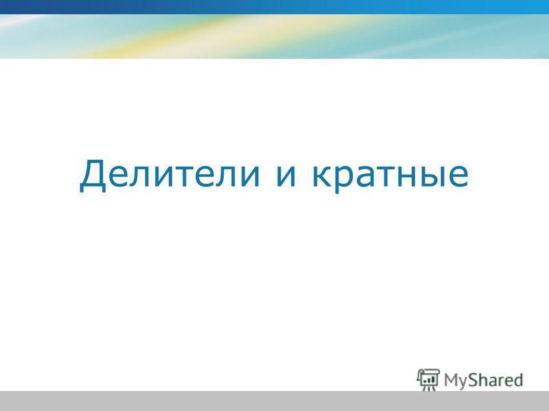 Презентация на тему Делители и кратные Теоретические сведения  1 Делители и кратные