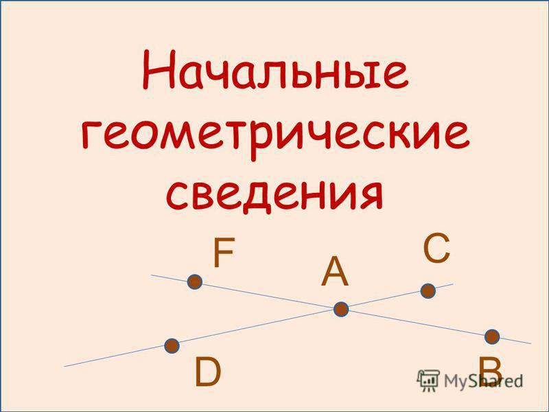 Начальные геометрические сведения А F D С В