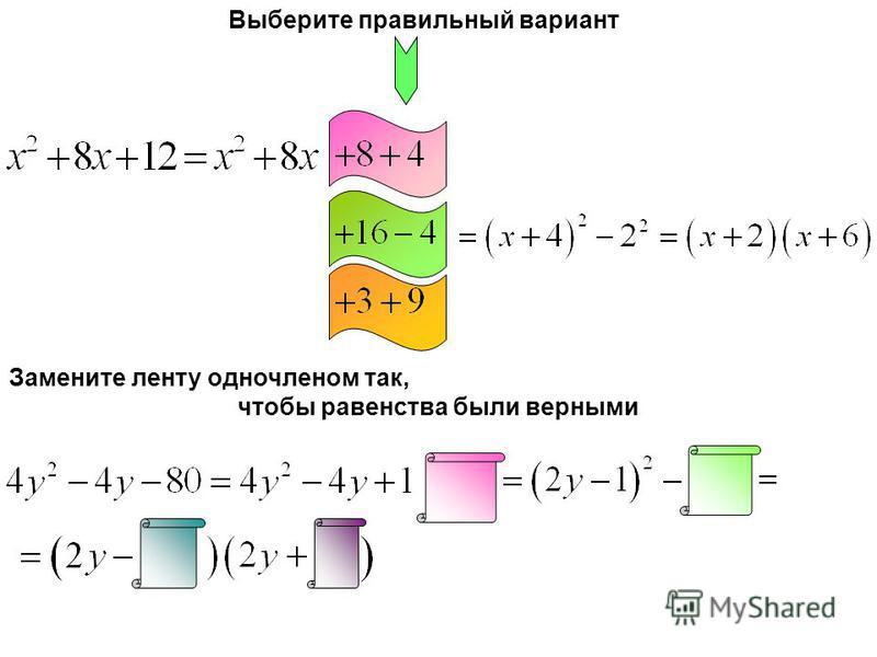 Выберите правильный вариант Замените ленту одночленом так, чтобы равенства были верными