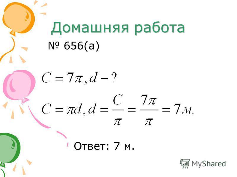 Домашняя работа 656(а) Ответ: 7 м.