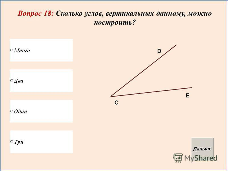 Вопрос 18: Сколько углов, вертикальных данному, можно построить? С D E