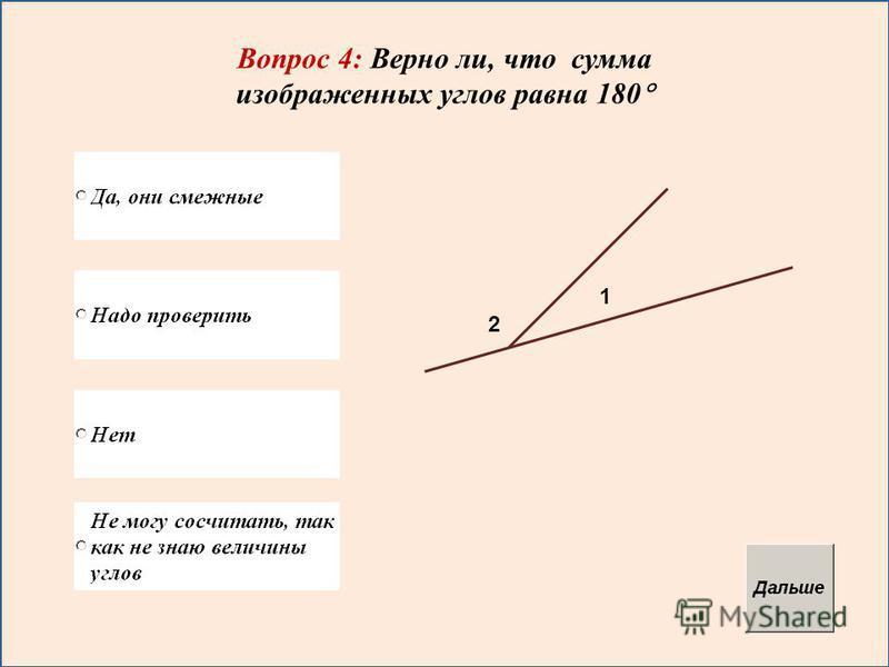 Вопрос 4: Верно ли, что сумма изображенных углов равна 180 1 2