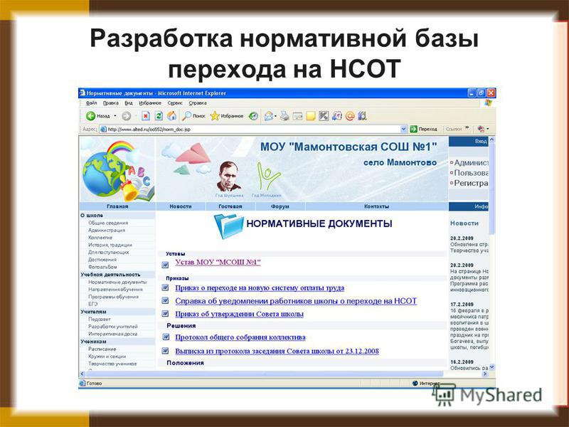 Разработка нормативной базы перехода на НСОТ