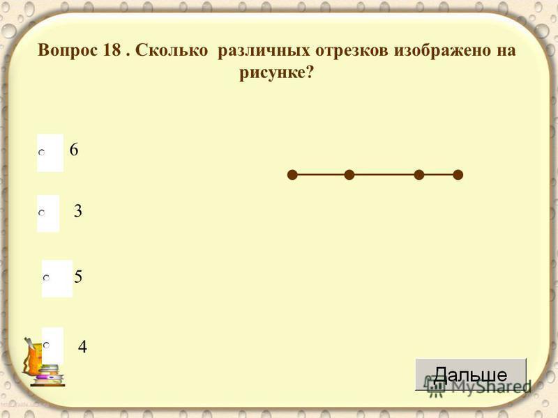 6 5 4 3 Вопрос 18. Сколько различных отрезков изображено на рисунке?