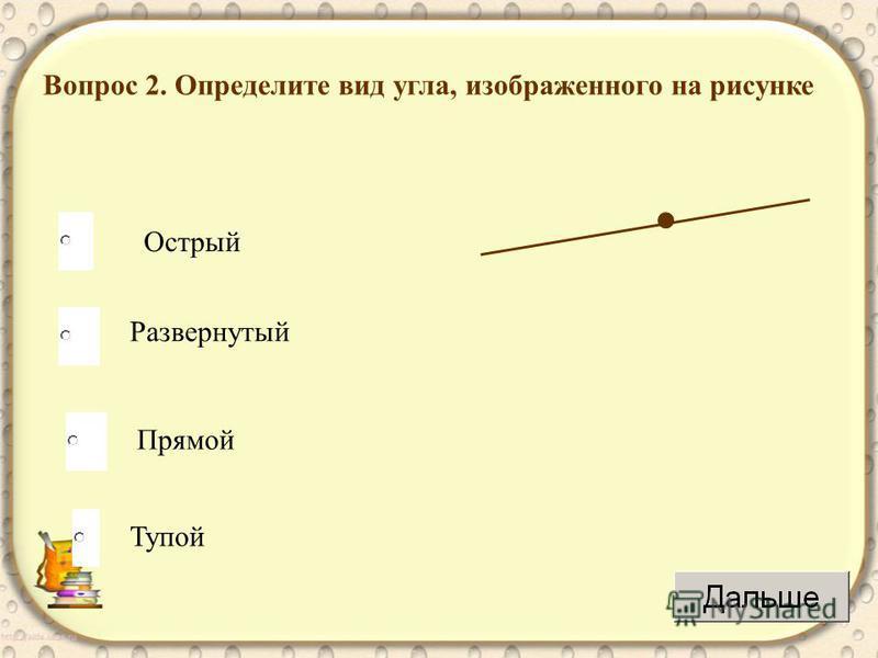 Вопрос 2. Определите вид угла, изображенного на рисунке Острый Развернутый Прямой Тупой