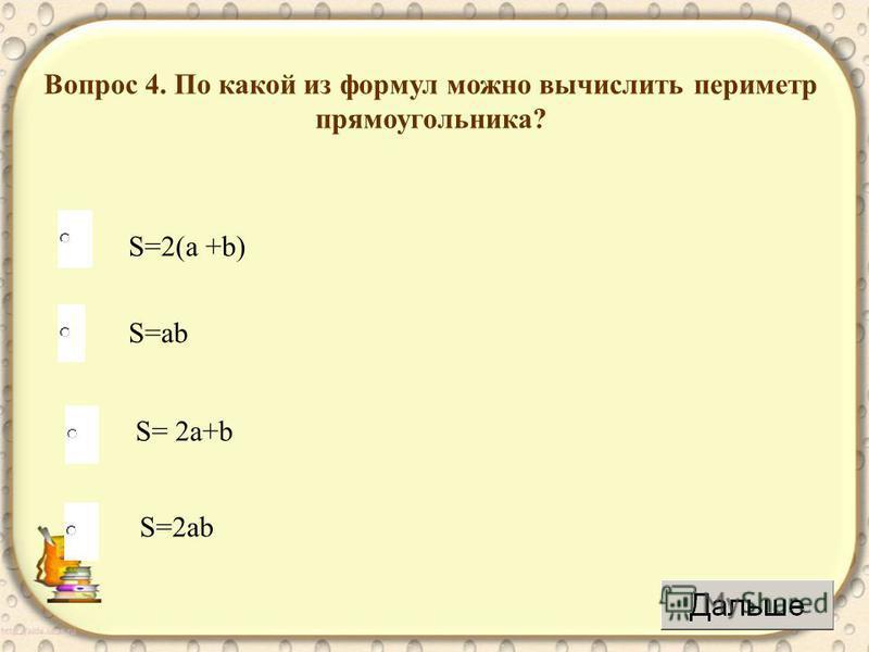S=2(a +b) S= 2a+b S=2ab S=ab Вопрос 4. По какой из формул можно вычислить периметр прямоугольника?