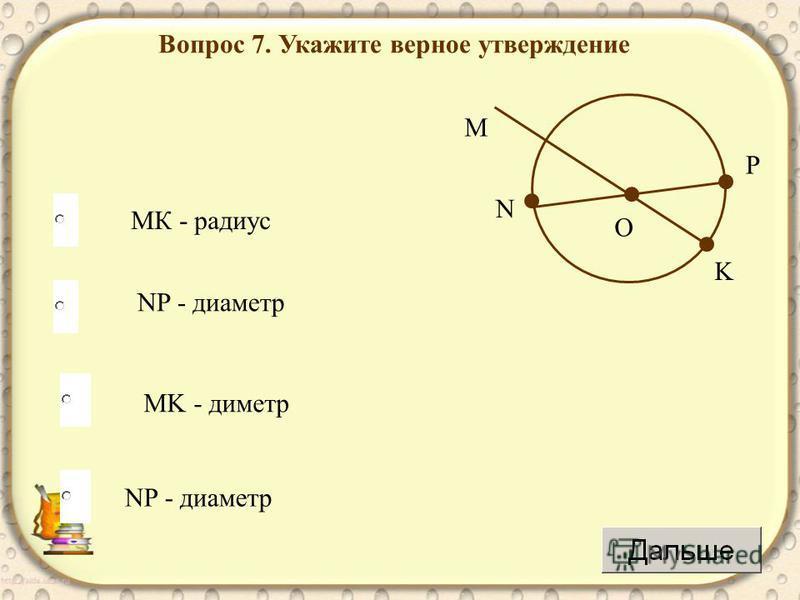 NP - диаметр MK - диметр МК - радиус Вопрос 7. Укажите верное утверждение M O K N P