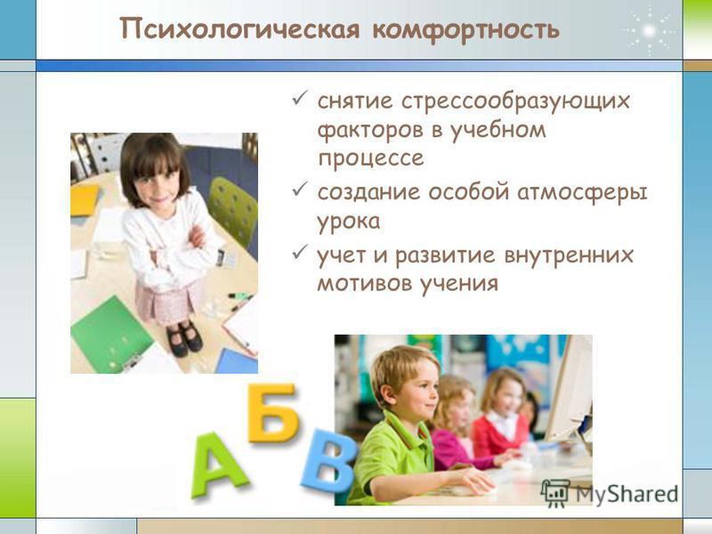 Психологическая комфортность снятие стресс о образующих факторов в учебном процессе создание особой атмосферы урока учет и развитие внутренних мотивов учения