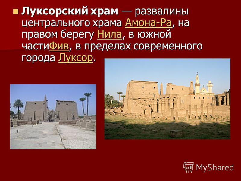 Луксорский храм развалины центрального храма Амона-Ра, на правом берегу Нила, в южной части Фив, в пределах современного города Луксор. Луксорский храм развалины центрального храма Амона-Ра, на правом берегу Нила, в южной части Фив, в пределах соврем