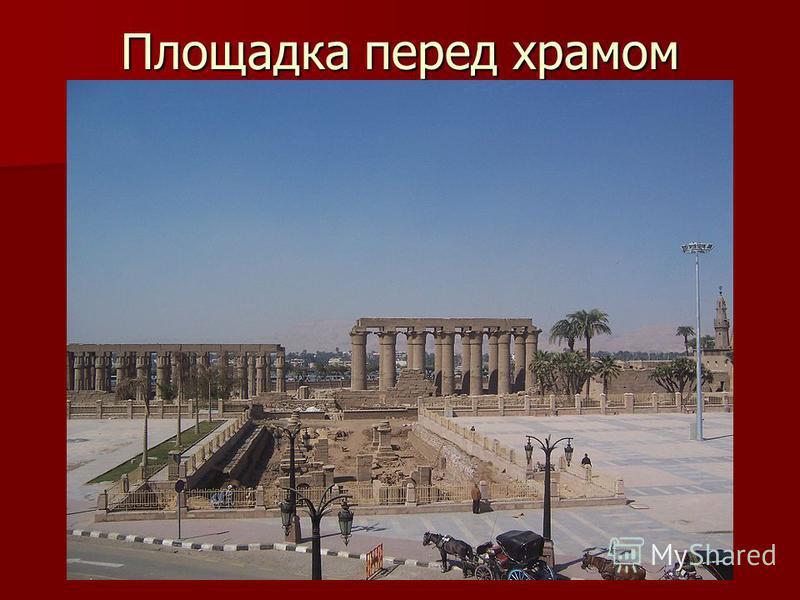 Площадка перед храмом