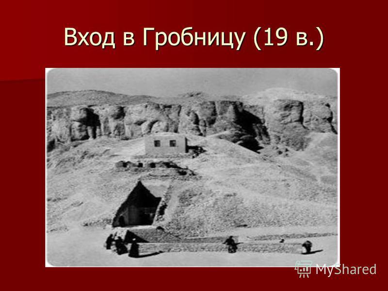 Вход в Гробницу (19 в.)
