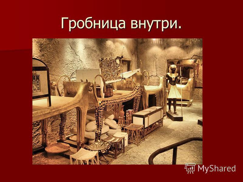 Гробница внутри.