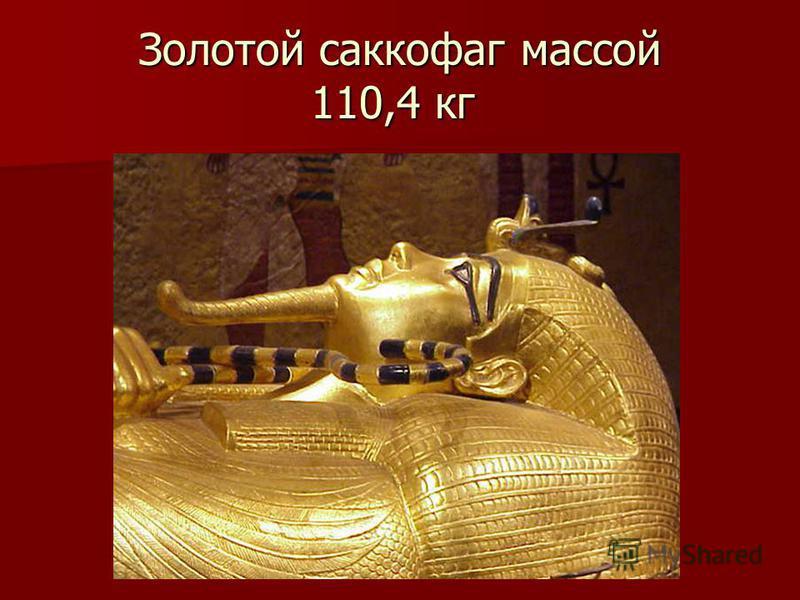 Золотой саккофаг массой 110,4 кг Золотой саккофаг массой 110,4 кг
