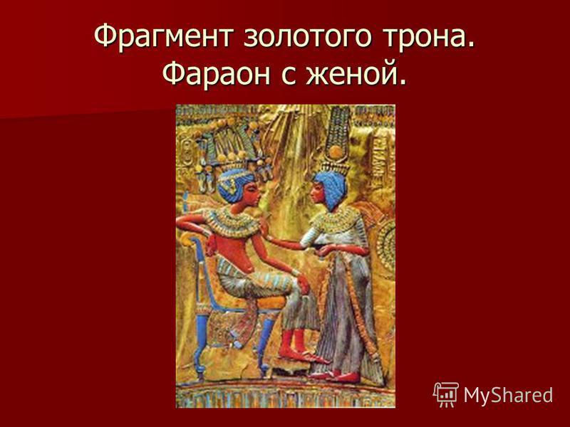 Фрагмент золотого трона. Фараон с женой.