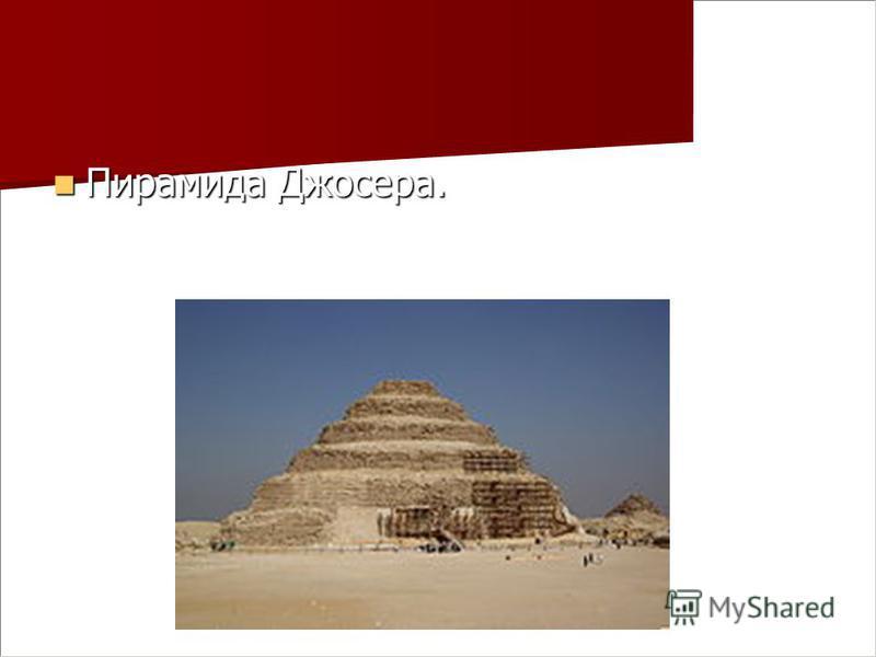 Пирамида Джосера. Пирамида Джосера.