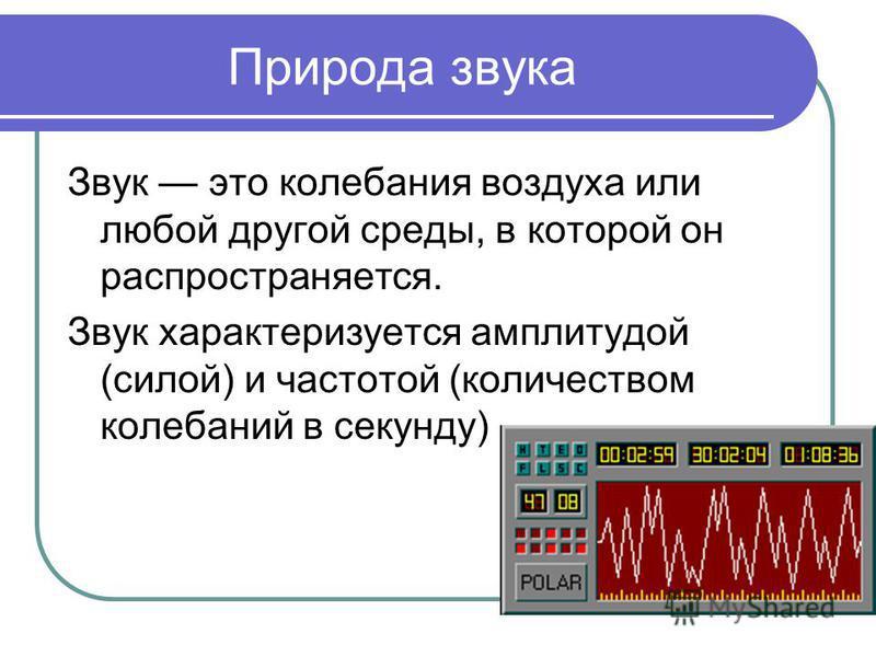 Природа звука Звук это колебания воздуха или любой другой среды, в которой он распространяется. Звук характеризуется амплитудой (силой) и частотой (количеством колебаний в секунду)