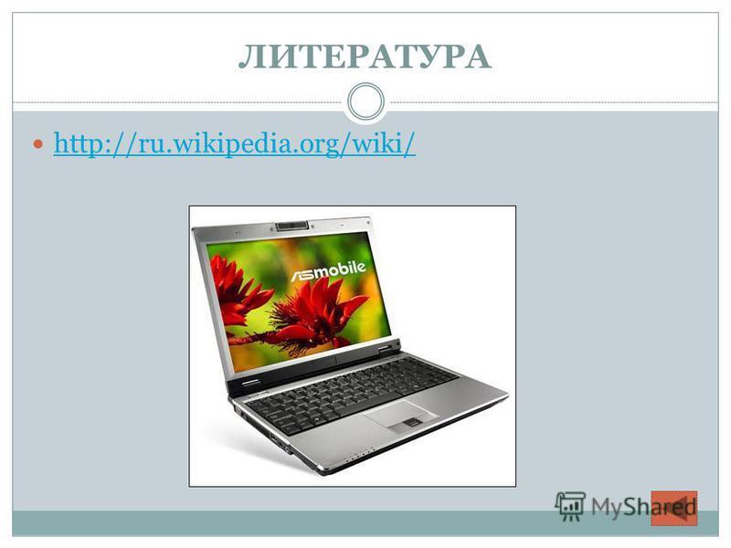 ЛИТЕРАТУРА http://ru.wikipedia.org/wiki/