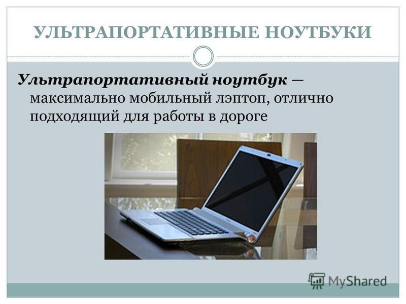 УЛЬТРАПОРТАТИВНЫЕ НОУТБУКИ Ультрапортативный ноутбук максимально мобильный лэптоп, отлично подходящий для работы в дороге