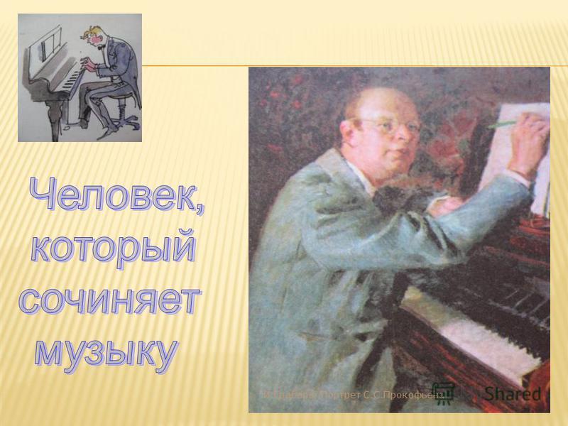 И.Грабарь. Портрет С.С.Прокофьева