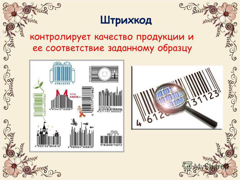 Штрихкод контролирует качество продукции и ее соответствие заданному образцу