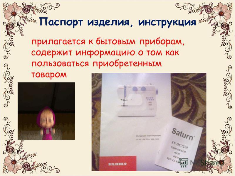 Паспорт изделия, инструкция прилагается к бытовым приборам, содержит информацию о том как пользоваться приобретенным товаром