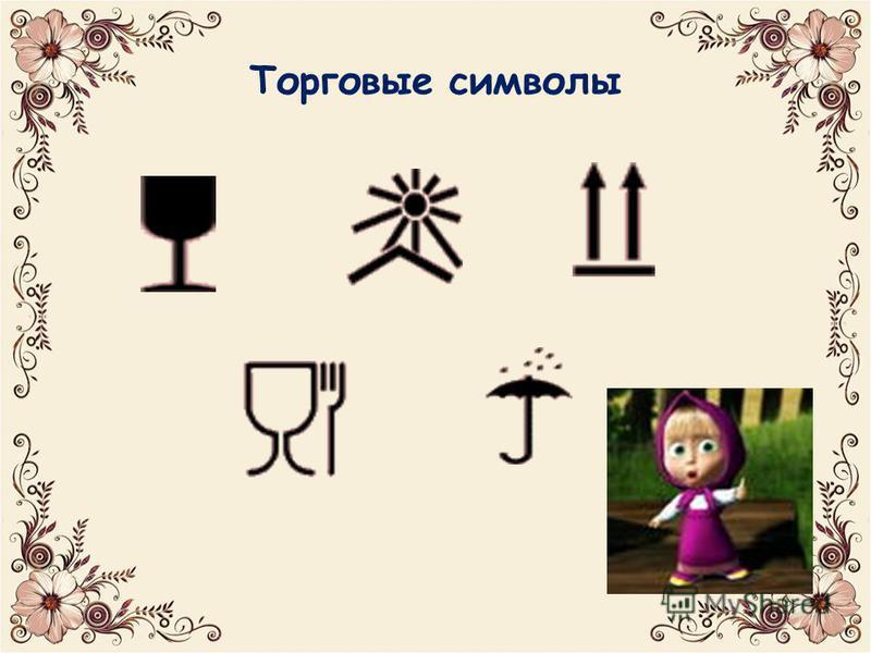 Торговые символы