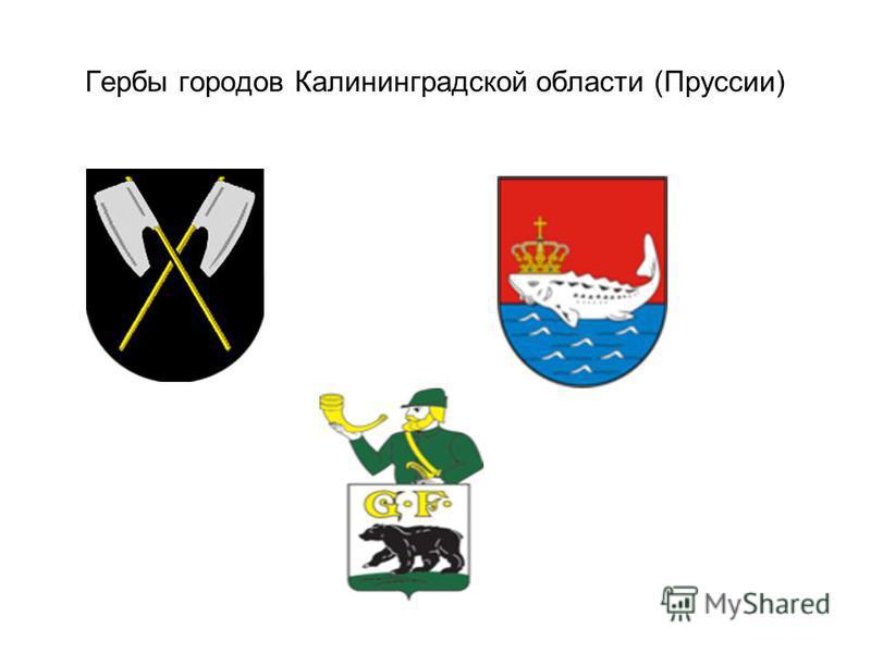 Гербы городов Калининградской области (Пруссии)