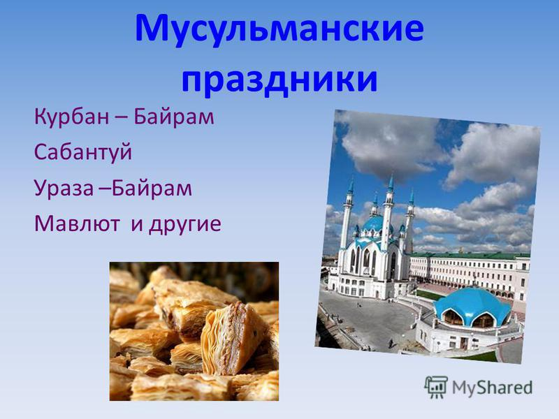Мусульманские праздники Курбан – Байрам Сабантуй Ураза –Байрам Мавлют и другие