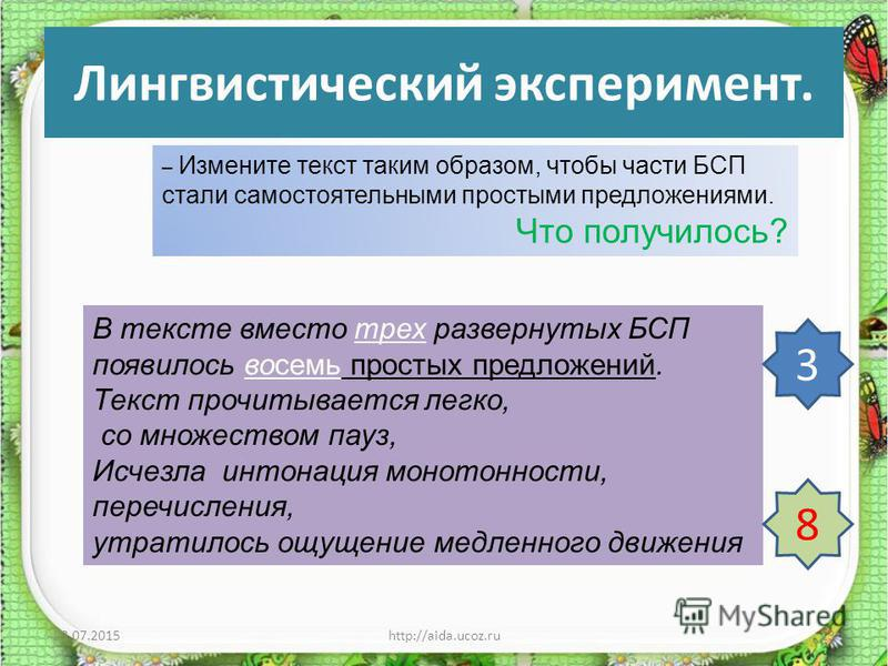 Лингвистический эксперимент. 23.07.2015http://aida.ucoz.ru13 – Измените текст таким образом, чтобы части БСП стали самостоятельными простыми предложениями. Что получилось? В тексте вместо трех развернутых БСП появилось восемь простых предложений. Тек