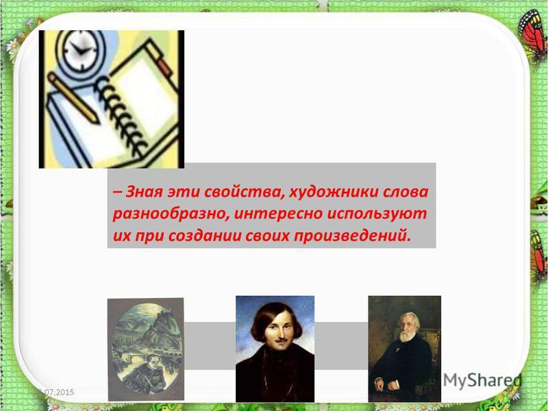 – Зная эти свойства, художники слова разнообразно, интересно используют их при создании своих произведений. 23.07.2015http://aida.ucoz.ru30