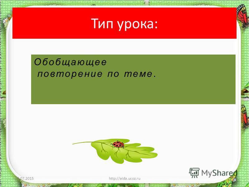 Тип урока: 23.07.2015http://aida.ucoz.ru4 Обобщающее повторение по теме.