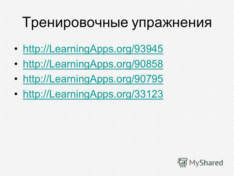 Тренировочные упражнения http://LearningApps.org/93945 http://LearningApps.org/90858 http://LearningApps.org/90795 http://LearningApps.org/33123