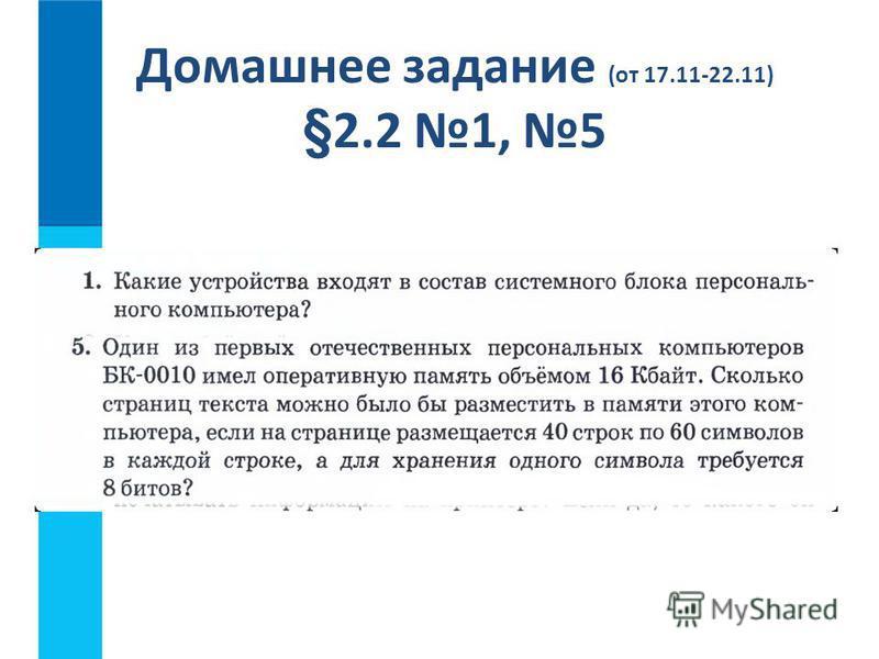 Домашнее задание (от 17.11-22.11) § 2.2 1, 5