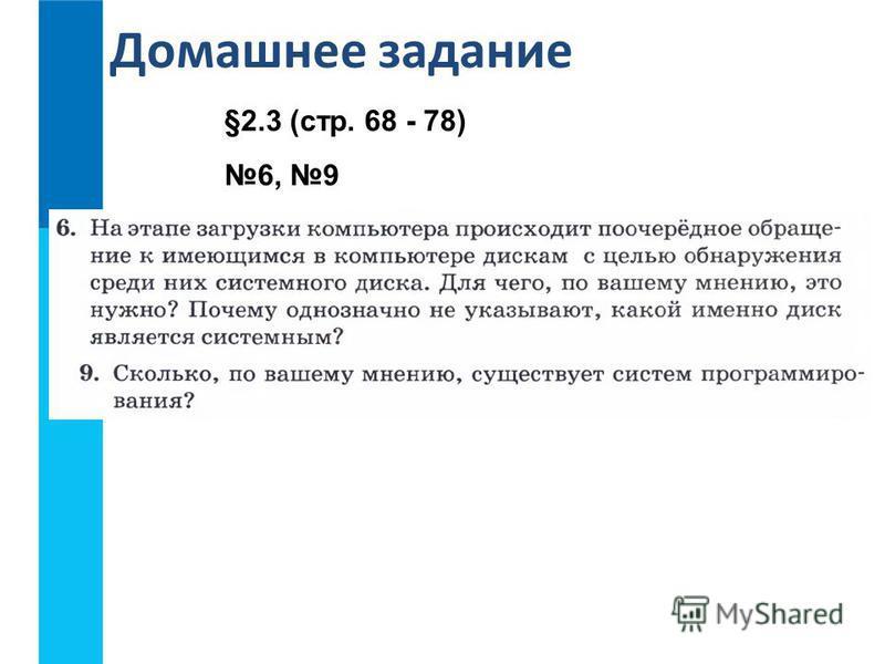 §2.3 (стр. 68 - 78) 6, 9