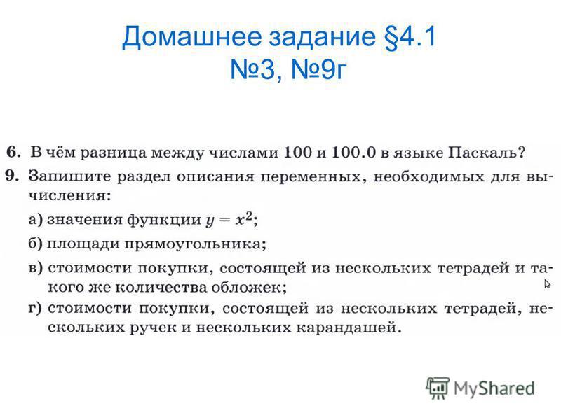 Домашнее задание §4.1 3, 9 г