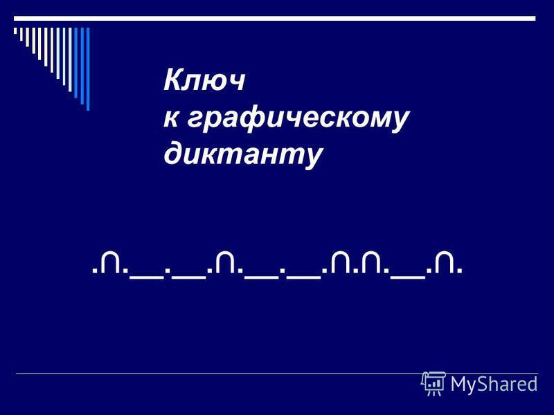 Ключ к графическому диктанту..__.__..__.__...__..