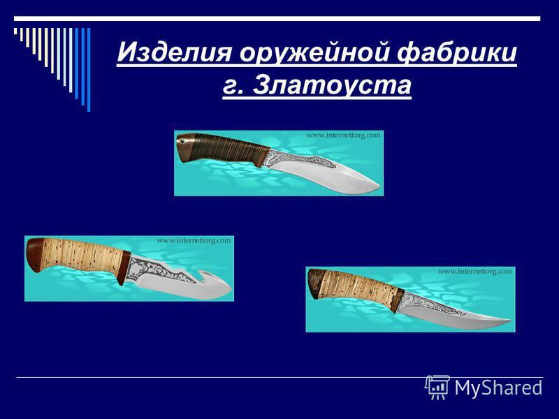 Изделия оружейной фабрики г. Златоуста
