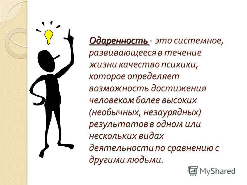 « Развитие человека - есть развитие его способностей » С. Л. Рубинштейн « Одаренность - есть проявление творческого потенциала человека » А. М. Матюшкин