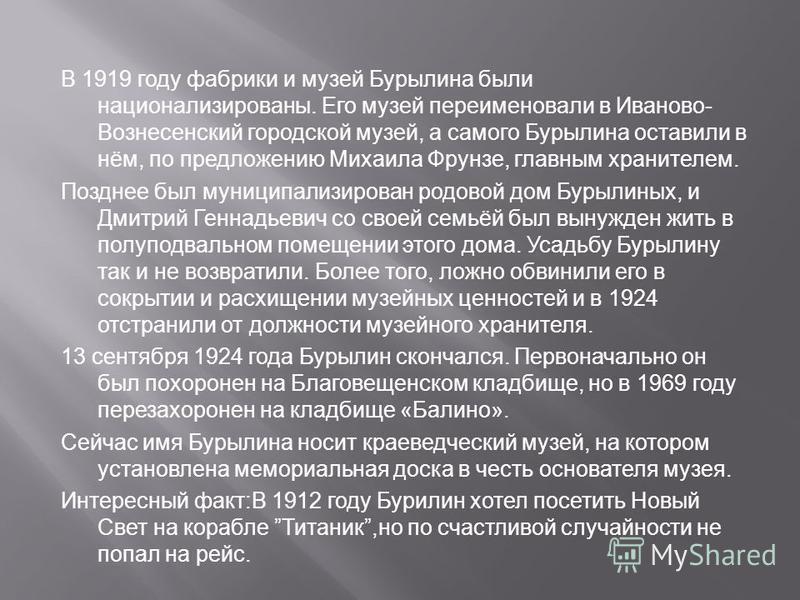В 1919 году фабрики и музей Бурылина были национализированы. Его музей переименовали в Иваново- Вознесенский городской музей, а самого Бурылина оставили в нём, по предложению Михаила Фрунзе, главным хранителем. Позднее был муниципализирован родовой д