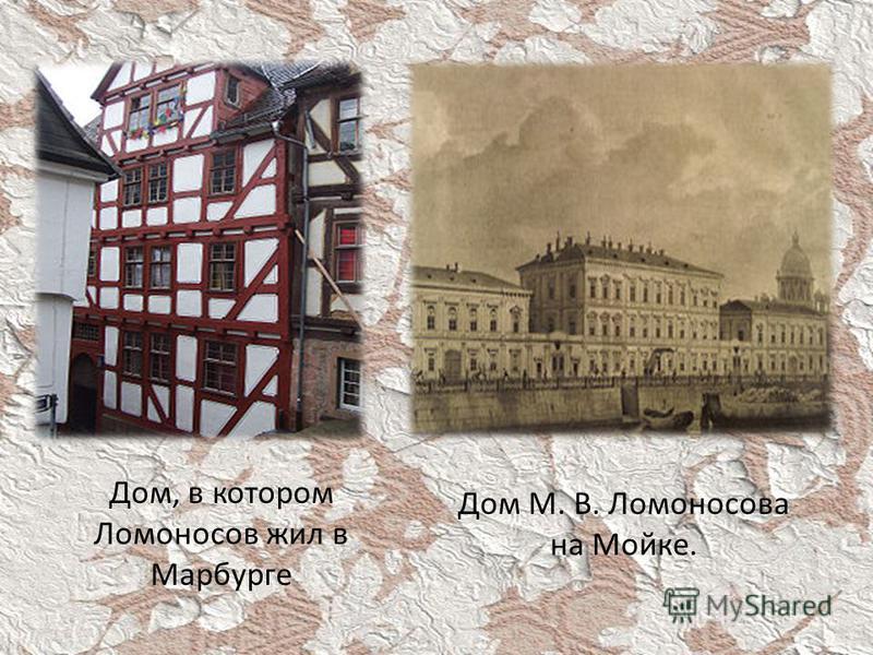Дом, в котором Ломоносов жил в Марбурге Дом М. В. Ломоносова на Мойке.