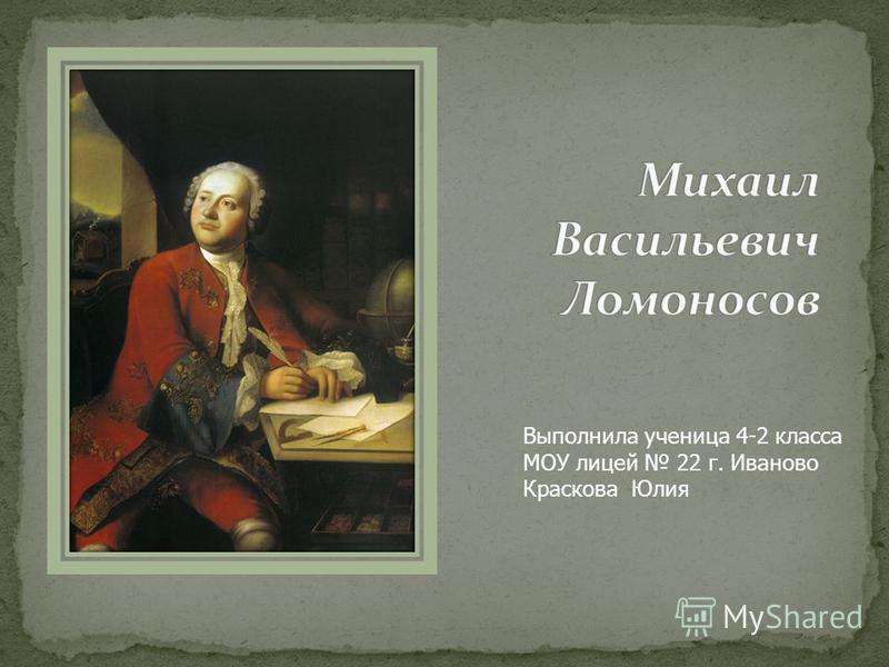 Выполнила ученица 4-2 класса МОУ лицей 22 г. Иваново Краскова Юлия